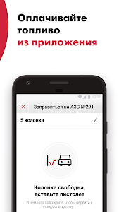 screenshot of АЗС ЛУКОЙЛ version 3.7.2726