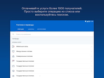 screenshot of VTB-Online version Varies with device