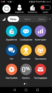 screenshot of Таксометр version 8.37