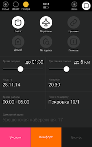 screenshot of Таксометр version 7.39