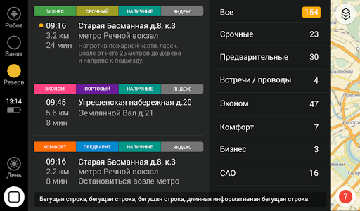screenshot of Таксометр version 7.60