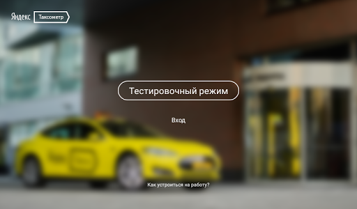 screenshot of Таксометр version 8.03