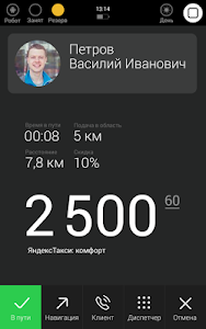 screenshot of Таксометр version 8.18