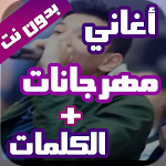 Download Download Download مهرجانات اغاني شعبي بدون نت 2021 + الكلمات APK                         Abmo                                                      4.5                                                               vertical_align_bottom 1M+ For Android 2021 For Android 2021