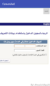 screenshot of رصيد يمن نت Yemen Net version 3.0