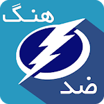 Download Download Download ضد هنگ گوشی APK                         master apps world                                                      4.5                                                               vertical_align_bottom 500K+ For Android 2021 For Android 2021