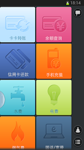 screenshot of 星乐付 version 2.0.4