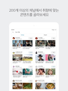 screenshot of 다음 - Daum version 6.8.2