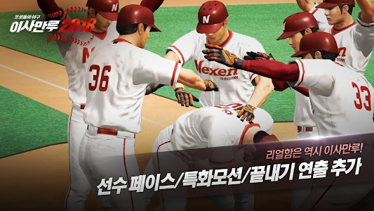 screenshot of 이사만루2018 version 1.4.0