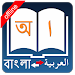 Bangla Arabic Dictionary