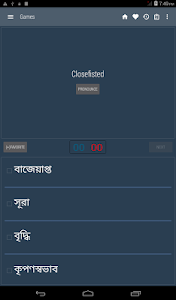 screenshot of Bangla Dictionary version nao