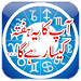 Download Daily Horoscope In Urdu 3.3 APK