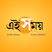 Download Ei Samay - Bengali News Paper  APK