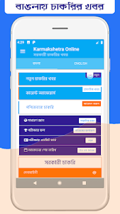 screenshot of Karmakshetra Online version 5.2.01