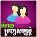 Download Khmer Couple Horoscope 1.8 APK