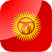 Kyrgyz-Russian Dictionary