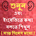 Learn English in Bangla: Speak Bangla to English