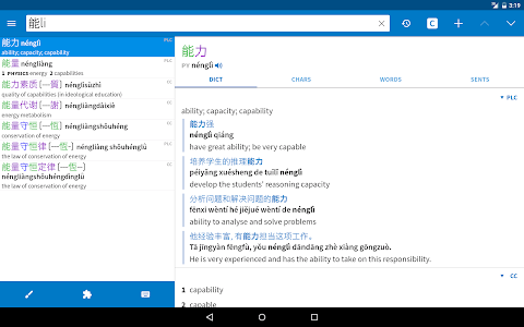 screenshot of Pleco Chinese Dictionary version 3.2.64