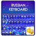 Download Russian Keyboard 1.0 APK