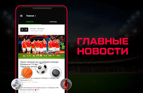 screenshot of Sports.ru - Football Live scores, news and results version 6.1.1