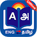 Tamil Dictionary Offline