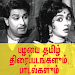 Tamil Old Movies and Songs
