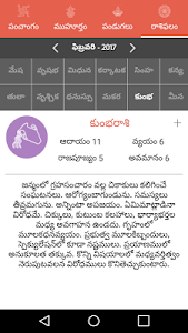 screenshot of Telugu Calendar 2018 version 1.0.18