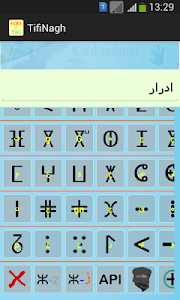 screenshot of TifiNagh Recognition version 2.1