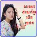 Write Khmer Text On Photo
